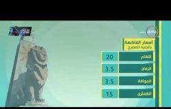 8 الصبح - أسعار الخضراوات والذهب ومواعيد القطارات بتاريخ 12-11-2019
