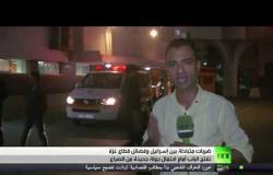 مخاوف من الإنزلاق نحو حرب في قطاع غزة
