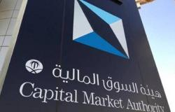 """هيئة السوق السعودية تفرض غرامة مالية على """"ثمار"""""""