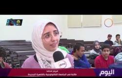 اليوم - الجامعة التكنولوجية بالقاهرة الجديدة.. نافذة الطلاب على سوق العمل