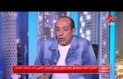 أحمد صيام: الناس خوفتني من عادل إمام.. والحقيقة هو إنسان عظيم