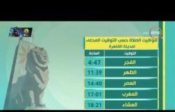 8 الصبح - أسعار الخضراوات والذهب ومواعيد القطارات بتاريخ 13-11-2019