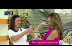 السفيرة عزيزة -  لقاء مع شيف وكاتبة لبنانية  في معرض الكتاب بالشارقة