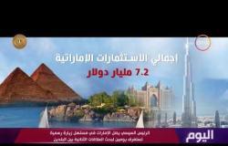 اليوم - مصر والإمارات .. وحدة المصير والمسار