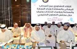 اتحاد غرف دول الخليج يبحث سبل تعزيز التكامل الاقتصادي