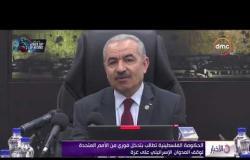 الأخبار - الحكومة الفلسطينية تطالب بتدخل فوري من الأمم المتحدة لوقف العدوان الإسرائيلي على غزة