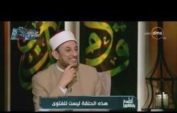 لعلهم يفقهون - الشيخ رمضان عبد الرازق يوضح أنواع النفاق: عقيدة وعمل