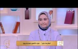 الحكيم في بيتك | متلازمة دوان.. طرق التأهيل طبيا وتربويا مع د. نجوى جابون