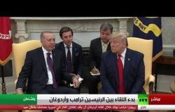 الرئيس الأمريكي ترامب يستقبل نظيره التركي أردوغان