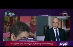 """اليوم - وزارة الصحة: الانتهاء من فحص أكثر من مليون طالب ضمن مبادرة""""100 مليون صحة"""""""