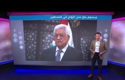 لا زواج للفلسطينيين قبل سن 18 سنة .. بمرسوم رئاسي
