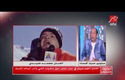 أحمد صيام: محمد هنيدي فتح باب رزق لفنانين كتير