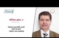"""مصر تستطيع - إنفوجراف عن د. حسن عبد الله النائب الأول لرئيس جامعة """"إيست لندن"""""""