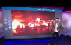 فيديو  لصوص خط أنابيب بترول يتسببون في حريق هائل بمصر راح ضحيته 7 قتلى