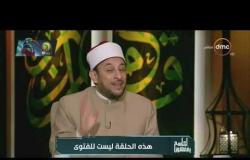 لعلهم يفقهون - الشيخ خالد الجندي يوضح أنواع الكفر