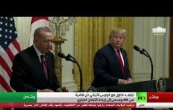 مؤتمر صحفي للرئيس الأمريكي ترامب والرئيس التركي أردوغان