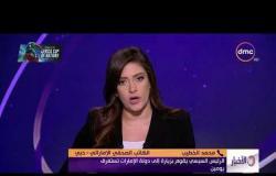 الأخبار - هاتفياً.. محمد الخطيب .. الرئيس السيسي يقوم بزيارة إلى دولة الإمارات تستغرق يومين