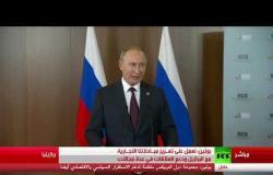 مؤتمر صحفي للرئيس بوتين في اختتام قمة بريكس في البرازيل