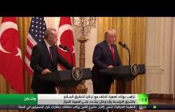 ترامب: الاتفاق مع أنقرة شمال سوريا مستمر