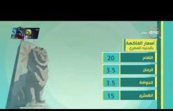 8 الصبح - أسعار الخضراوات والذهب ومواعيد القطارات بتاريخ 14-11-2019