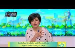 8 الصبح - مصر تتقدم بـ 5 تقارير حقوقية للأمم المتحدة تبرهن احترامها لالتزامات الدولية
