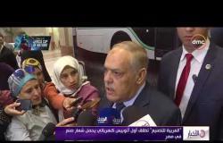 """الأخبار - """" العربية للتصنيع"""" تطلق أول أوتوبيس كهربائي يحمل شعار صنع في مصر"""