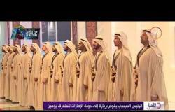 الأخبار - الرئيس السيسي يقوم بزيارة إلى دولة الإمارات تستغرق يومين