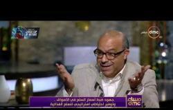 مساء dmc - د. إبراهيم عشماوي يجيب على سؤال.. لماذا تتفاوت  أسعار السلع من منطقة لأخرى