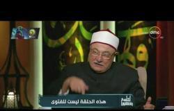 لعلهم يفقهون - الشيخ رمضان عفيفي: العلاج بالرقية الشرعية أكل لمال الناس بالباطل