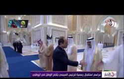 الأخبار - مراسم استقبال رسمية للرئيس السيسي بقصر الوطن في أبوظبي