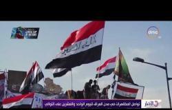 الأخبار - تواصل المظاهرات في مدن العراق لليوم الواحد والعشرين على التوالي