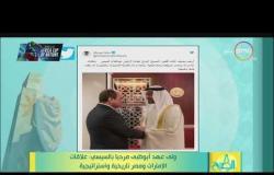 8 الصبح - ولي عهد أبوظبي مرحبا بالسيسي: علاقات الإمارات ومصر تاريخية واستراتيجية