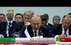 """مباشر.. الجلسة العامة لقمة """"بريكس"""" في البرازيل بمشاركة بوتين"""