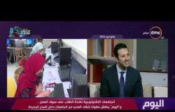 اليوم -  د. محمود محمد: الجامعات التكنولوجية تعتبر نقلة نوعية في ملف التعليم في مصر
