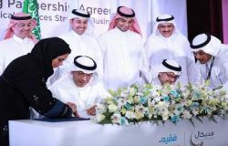 توقيع عقد تخصيص أول مرفق صحي حكومي بالسعودية