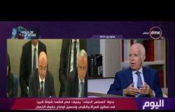 اليوم - السفير هاني خلاف: مصر كانت من أول الدول العربية التي اهتمت بملف حقوق الإنسان