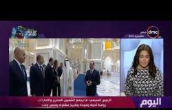 اليوم - الرئيس السيسي يعقد جلسة مباحثات موسعة مع الشيخ محمد بن زايد في الإمارات