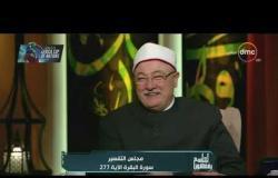 لعلهم يفقهون - الشيخ رمضان عبد الرازق: عمل الصالحات وإقامة الشعائر يكون بالاستفادة منها في بناء