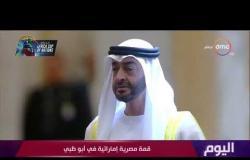 اليوم - تفاصيل القمة المصرية الإماراتية في أبو ظبي
