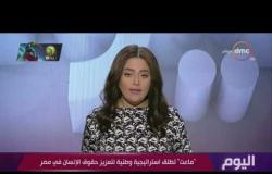 """اليوم -""""ماعت"""" تطلق استراتيجية وطنية لتعزيز حقوق الإنسان في مصر"""
