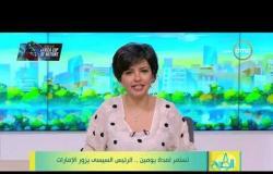 8 الصبح - تستمر لمدة يومين .. الرئيس السيسي يزور الإمارات