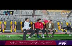اليوم - محمد صلاح يغادر معسكر منتخب مصر بعد استبعاده بسبب الإصابة