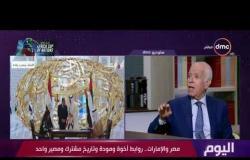 اليوم - السفير هاني خلاف: قمة مصر والإمارات رسالة للمجتمع الدولي عن أهمية مصر في المنطقة والخليج