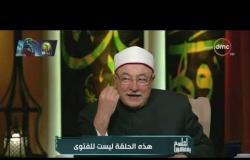 لعلهم يفقهون - الشيخ خالد الجندي: عايشين في عصر الذرة.. والناس بتتكلم على السحر