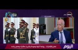 اليوم - السفير هاني خلاف يوضح أهمية القمة المصرية الإماراتية في ظل التغيرات التي يشهدها الوطن العربي