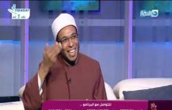 وبكرة أحلى | الشيخ محمد أبو بكر: مش عايز أسالكم آخر مرة زرتوا قبر أبوكم وأمكم امتى؟