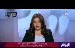 اليوم - وزير شئون مجلس النواب: الرئيس الأسبق توفي بشكل طبيعي ومع ذلك نجري تحقيق موسع في ظروف احتجازه