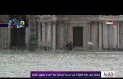 الأخبار - إيطاليا تعلن حالة الطوارئ في مدينة البندقية بعد ارتفاع مستوى المياه