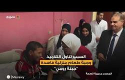 ٣ حوادث تسمم غذائي لطلاب المدارس في ٢٠١٩