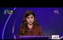الأخبار - صندوق النقد العربي يمنح الخرطوم قرضا بقيمة 305 مليون دولار